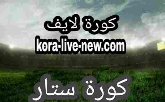 كورة ستار kora star مباريات اليوم بث مباشر موقع كوره ستار koora star