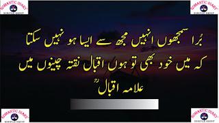 allama iqbal poetry in hindi