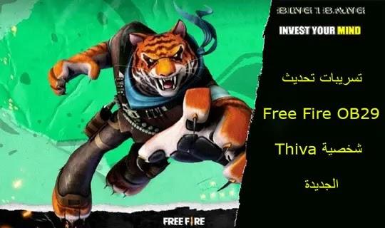 تسريبات تحديث Free Fire OB29 شخصية Thiva الجديدة