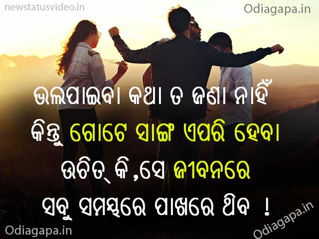 Friendship Shayari odia