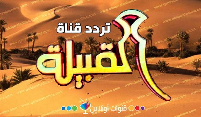تردد قناة القبيلة اليمنية الجديدة