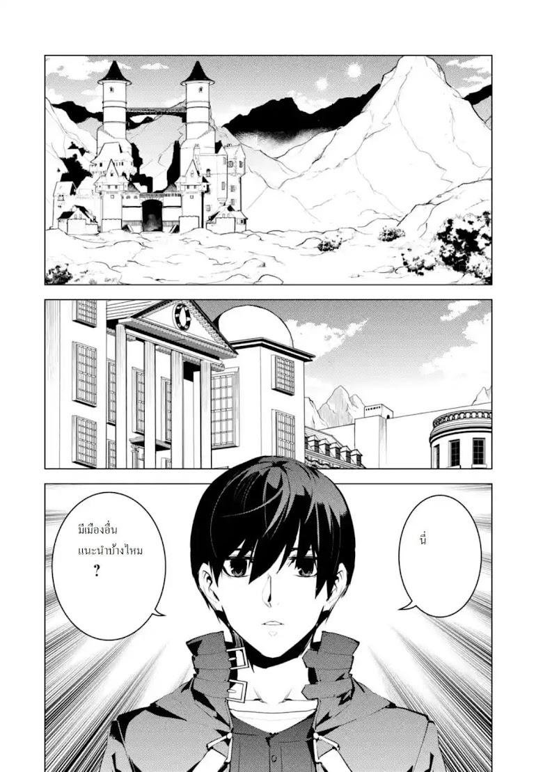 Tensei Kenja no Isekai Life - หน้า 2