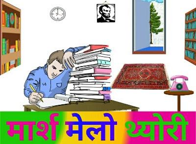 "Hindi kahani ""मार्श मेलो थ्योरी"", hindi kahaniyan"