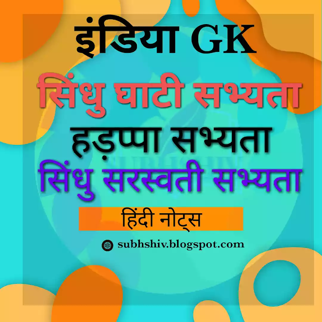 सिंधु घाटी सभ्यता । हड़प्पा सभ्यता। sindhu ghati sabhyata  notes in hindi PDF complete notes
