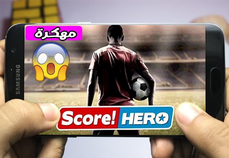 تحميل لعبة score hero apk مهكرة اخر اصدار برابط مباشر