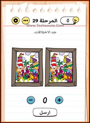 حل Brain Test المستوى 29