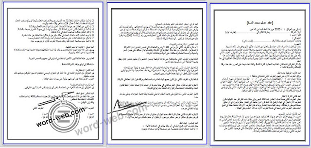 نموذج عقد عمل محدد المدة word pdf السعودية صيغة doc مصر