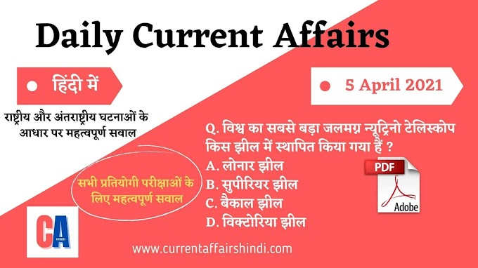 Daily Current Affairs Hindi - Free PDF | 5 April 2021