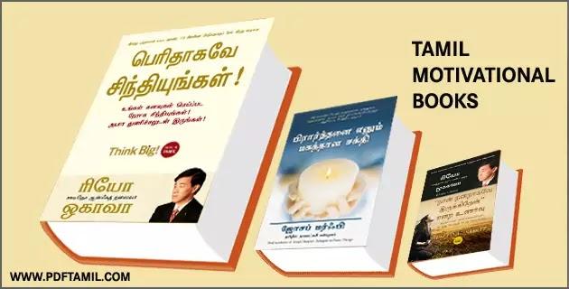 tamil motivational books pdf download, motivational books in tamil, inspirational books in tamil @pdftamil
