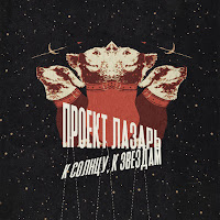 CCCP-001 - К солнцу, к звездам by Проект Лазарь | Project Lazarus