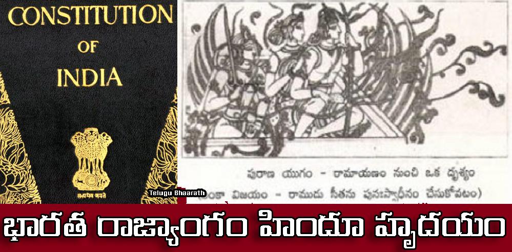 భారత రాజ్యాంగం హిందూ హృదయం - Bharata Rajyangam - Constitution of India is Hindu of Heart