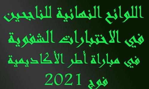 اللوائح النهائية للناجحين في الاختبارات الشفوية لمباراة التوظيف بالتعاقد فوج 2021