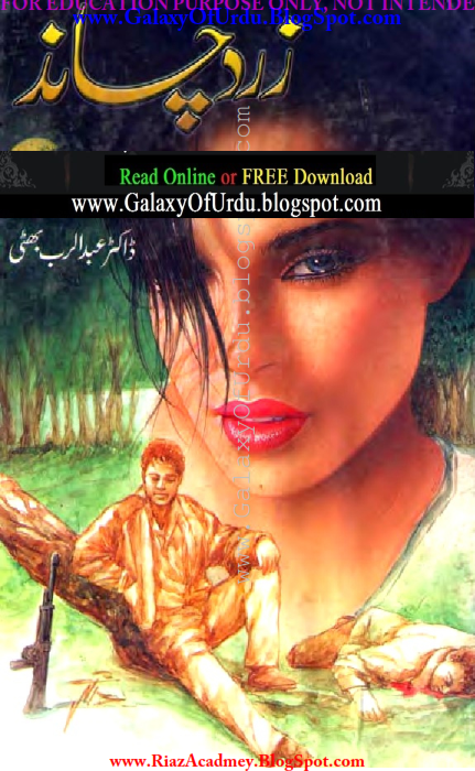 Zard Chand Urdu Novel By Dr Abdul Rab Bhatti