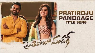 prati-roju-pandaage-title-song-lyrics