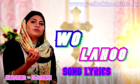Wo Lahoo Song Lyrics, वो लहू, Ragini, Good Friday Song