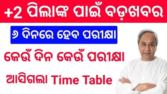 Odisha +2 exam time table CHSE +2 Remining Exam date odisha