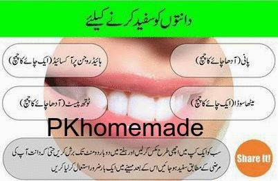 Pk Homemade Teeth Whitening Home Made Remedy In Urdu And English