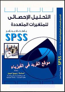 التحليل الإحصائي للمتغيرات المتعددة باستخدام برنامج spss أسامة ربيع، التحليل الإحصائي بواسطة برنامج spss pdf