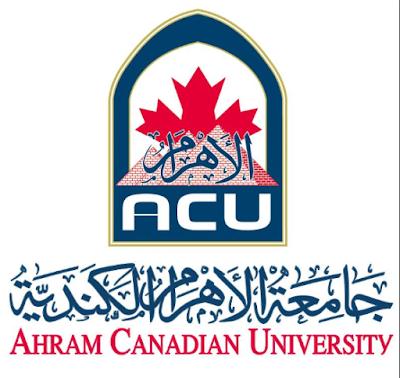 الاوراق المطلوبه للتقديم فى جامعة الاهرام الكندية للعام الدراسى 2020-2019