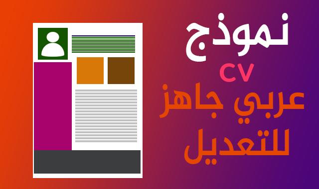 نموذج cv عربي جاهز للتعديل