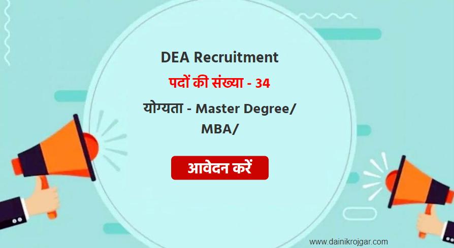 DEA Recruitment 2021 – 34 Posts, Salary, Application Form