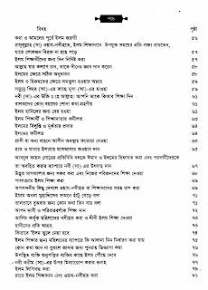 বোখারী শরীফ ১ম খন্ড pdf Download   বুখারী শরীফ ১ম খন্ড ইসলামিক ফাউন্ডেশন pdf