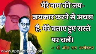 Ambedkar Vichar in Hindi, ambedkar photos hd, ambedkar birthday,