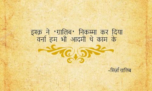 Hindi Shayari Collection | ishq ne gaalib nikamma kar diya  varana ham bhee aadamee the kaam ke