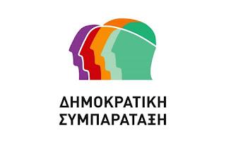 Δευτερολογία της Προέδρου του ΠΑΣΟΚ και Επικεφαλής της Δημοκρατικής Συμπαράταξης, Φώφης Γεννηματά κατά τη λήξη του Συνεδρίου της Δημοκρατικής Συμπαράταξης στο ΣΕΦ