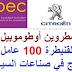 بوجو سطروين أوطوموبيل المغرب تشغل بالقنيطرة 100 عامل وعاملة إنتاج في صناعات السيارات
