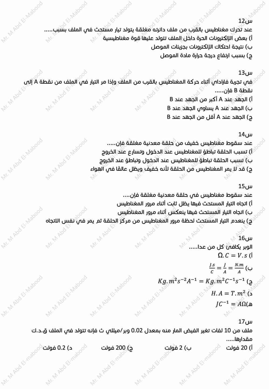 امتحان فيزياء الصف الثالث الثانوي 2021 بالنظام الجديد بالإجابات 3