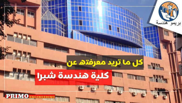 اقسام كلية هندسة شبرا جامعة بنها والتنسيق والعنوان ونظام الساعات المعتمدة