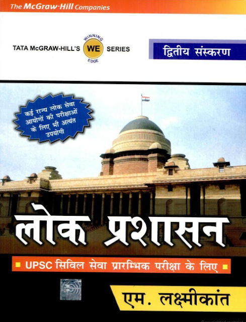 Public Administration : for UPSC Civil Services Preliminary Examination PDF