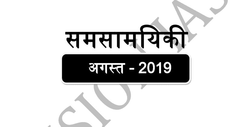 Vision IAS Current Affairs अगस्त 2019 हिंदी में