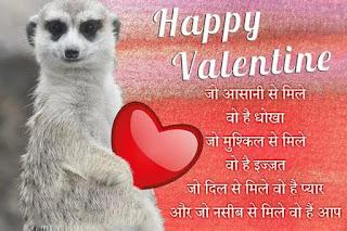 Hindi status Valentine's Day