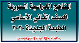 كتب الصف الثاني الابتدائي سوريا الطبعة الجيديدة المعدلة 2019 - 2020