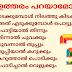 Nadakkumbol Nilathu Kidakkum | Athu Edukkumbol Pottum - With Answer
