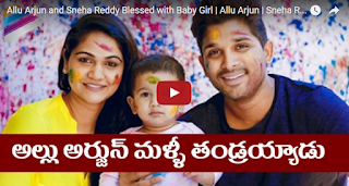 Allu Arjun and Sneha Reddy Blessed with Baby Girl  Allu Arjun  Sneha Reddy