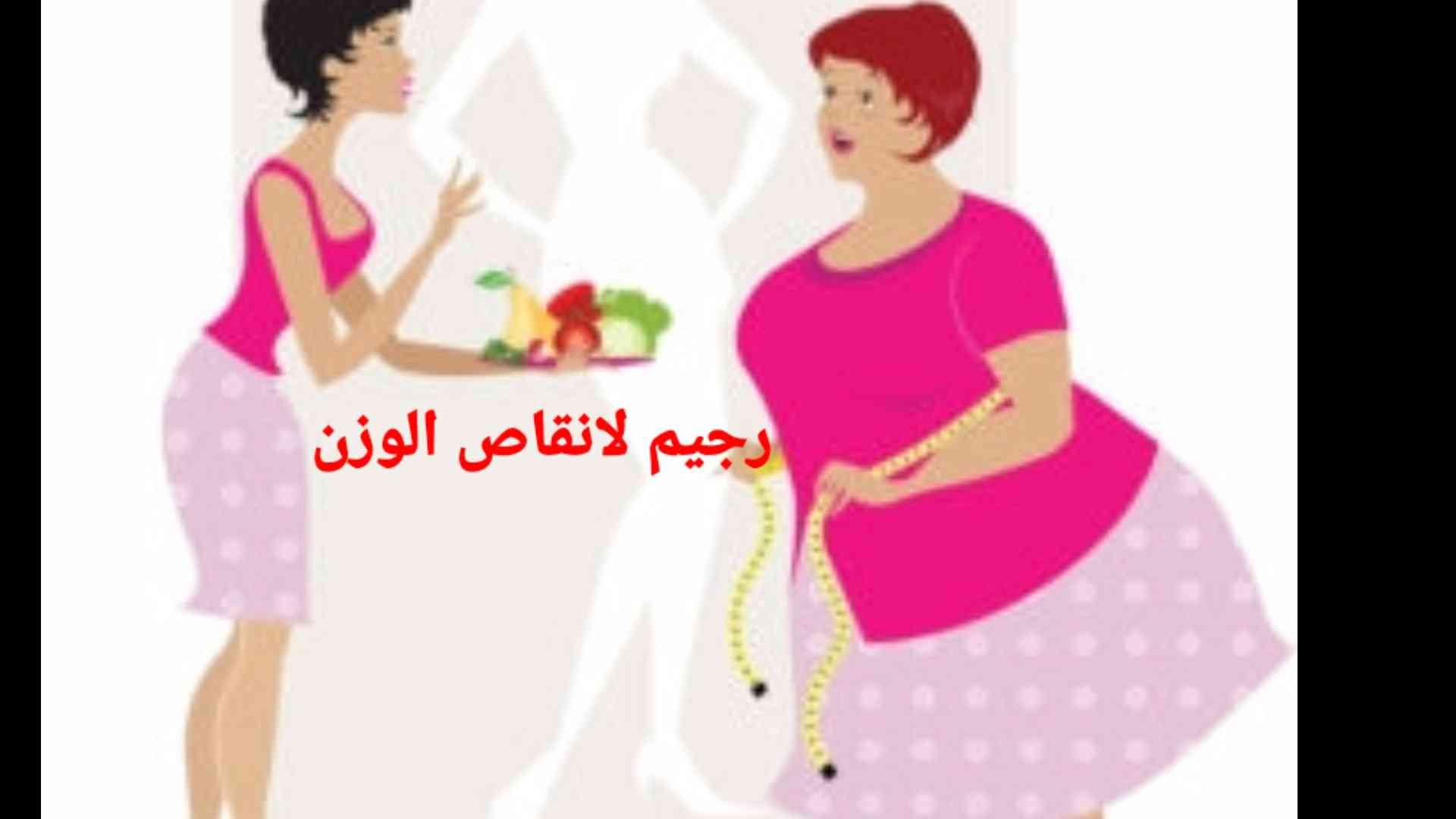 رجيم مجرب لانقاص الوزن وإزالة الكرش والارداف
