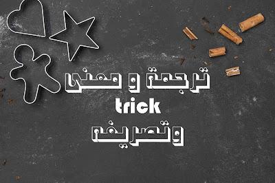 ترجمة و معنى trick وتصريفه