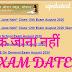 Ruk Jana Nahi 10th 12th exam time table 2020: MPSOS ने जारी किया परीक्षा की एग्जाम डेट और एडमिट कार्ड देखे full details - Updated 24 News