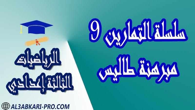 تحميل سلسلة التمارين 9 مبرهنة طاليس - مادة الرياضيات مستوى الثالثة إعدادي تحميل سلسلة التمارين 9 مبرهنة طاليس - مادة الرياضيات مستوى الثالثة إعدادي