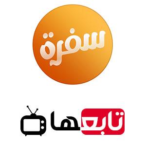 قناة سي بي سي سفرة بث مباشر CBC Sofra