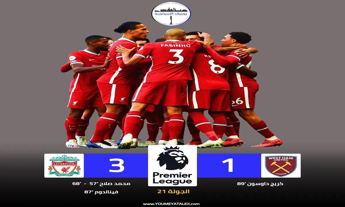 النجم المصري محمد صلاح يقود ليفربول للفوز على وست هام في الدوري الإنجليزي (فيديو)