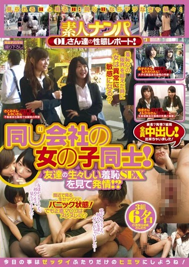 Girl Between The Same Company!Estrus To Look At The Raw Shame SEX Friends