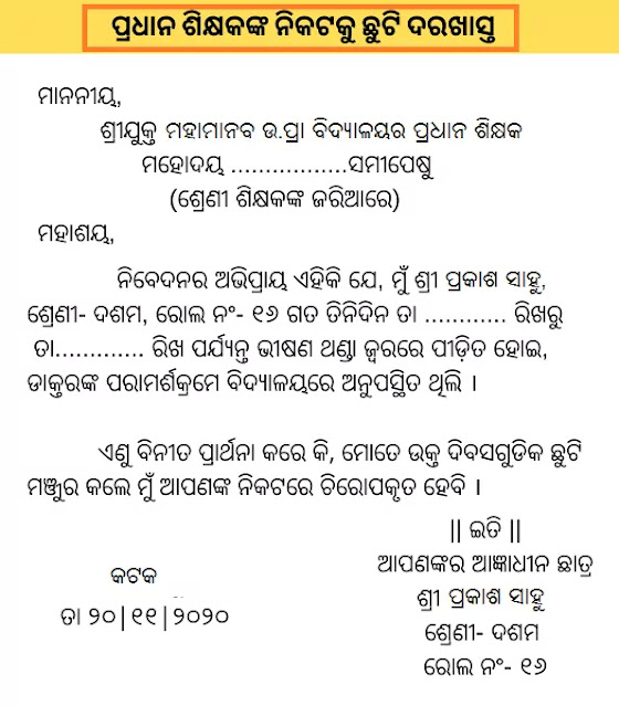 Odia application to the Headmaster of the school for Leave