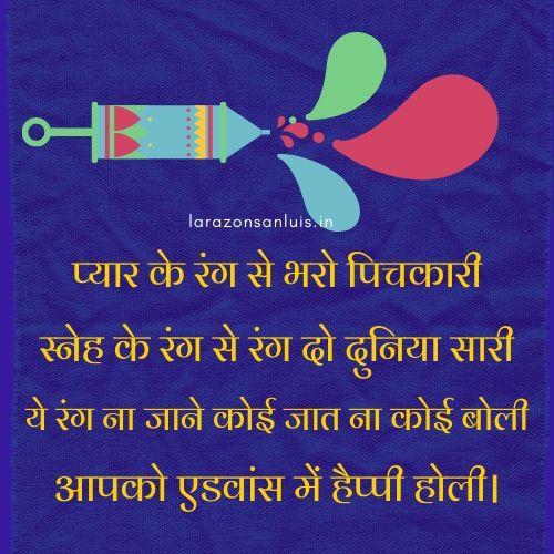 holi-wishes-in-hindi-2020