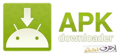 تطبيقات اندرويد  apk