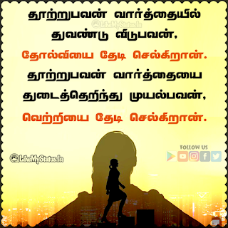 Tamil Inspiration Quote Image
