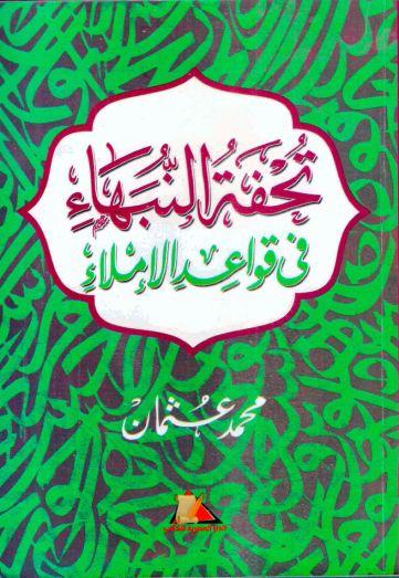 حمل : تحفة النبهاء في قواعد الإملاء لمحمد عثمان pdf